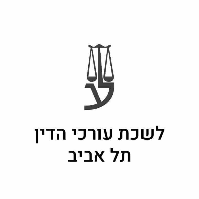 לקוחות לשכת עורכי הדין תל אביב